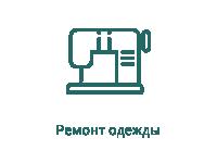 melkiy-remont-odezhdi