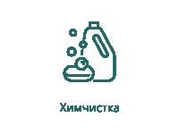 price-himchistka